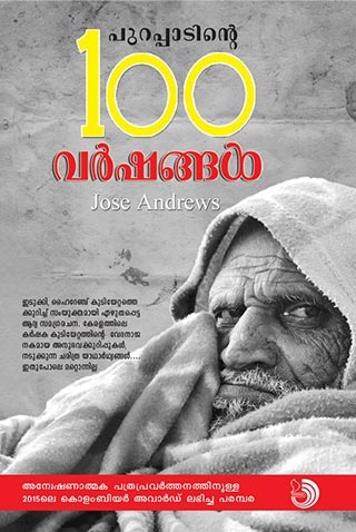 purappadinte-100-varshangal-book
