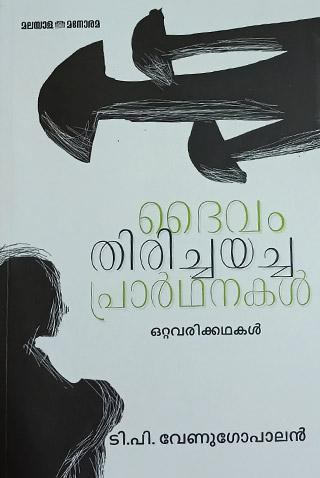 daivam-thirichayacha-prarthanakal