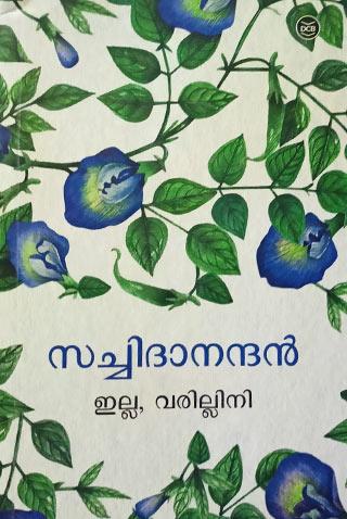 illa-varillini-book