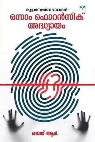 onnam-forensic-adhyayam