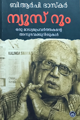 literature-book-review-news-room-book-written-by-brp-bhaskar-portrait-image
