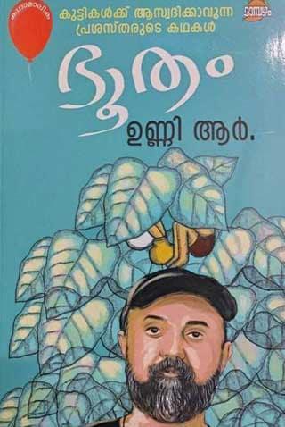 bhootham-book-by-unni-r