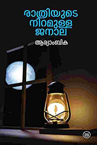 rathriyude-niramulla-janala-p
