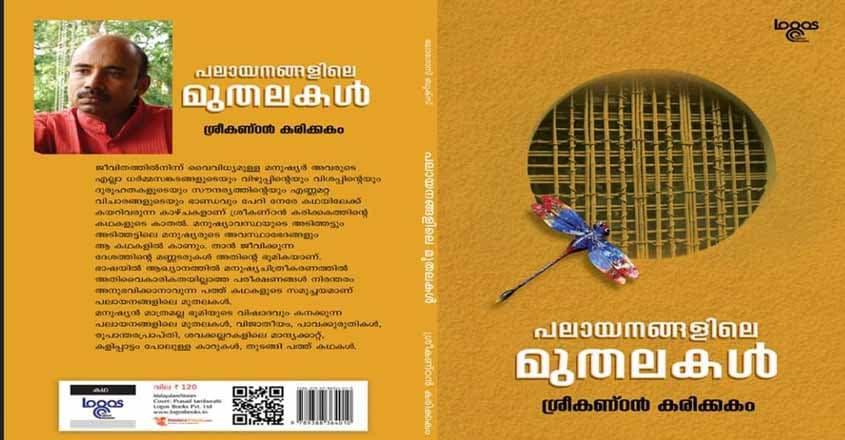 sreekandan-karikkakam-book