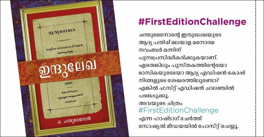 First-Edition-Challenge-845