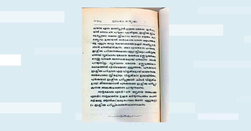 Indulekha-last-page