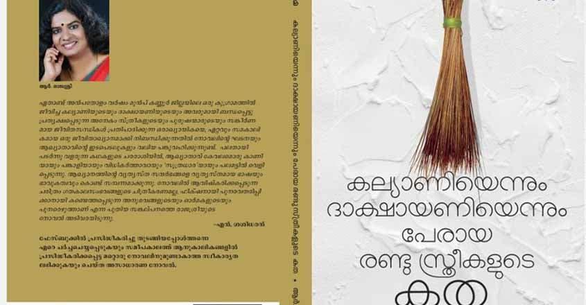 Writer-Rajasree-Book-01