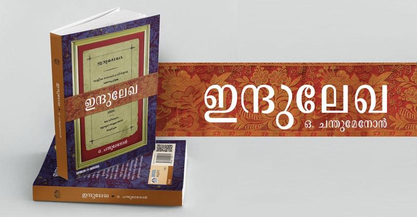 indulekha-book-cover