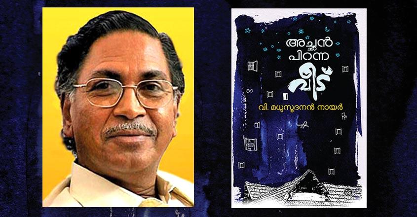 achan-piranna-veedu-book-cover