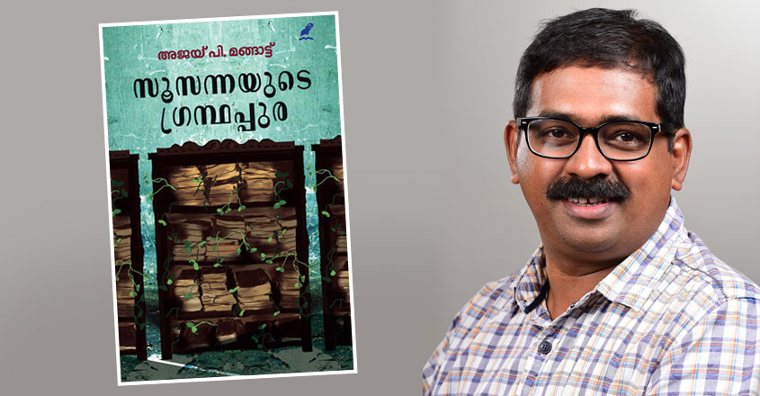 ajay-p-mangattu-book-susannayude-granthappura