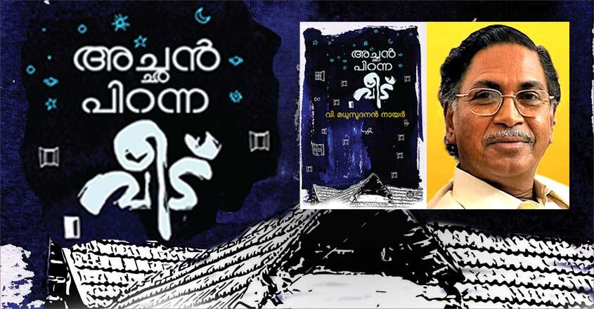 book-achan-piranna-veedu-dc-books
