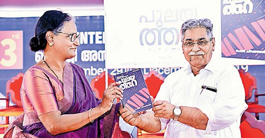 pulayathara-manorama-books-release