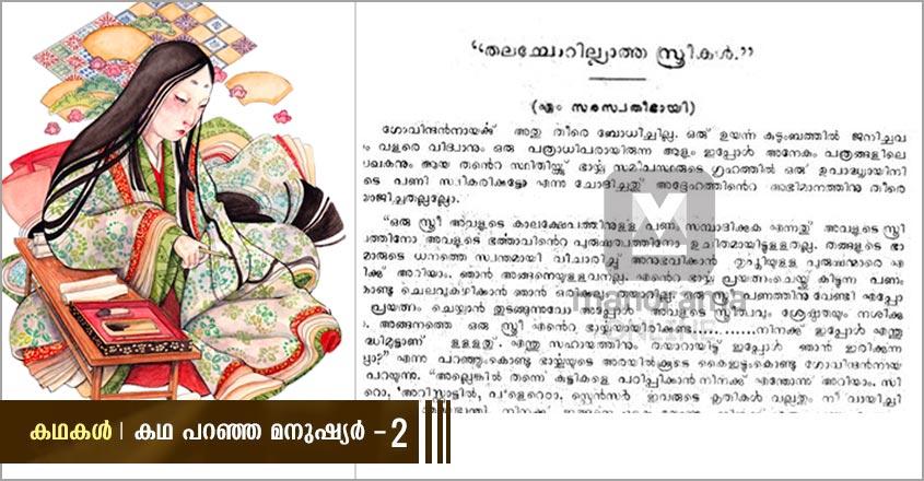 Kadhakal-kadhaparanja-manushyar