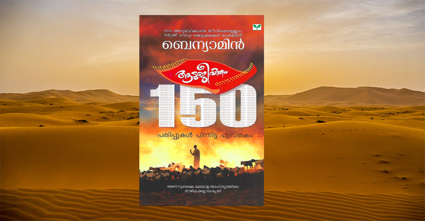 aadujeevitham-book-cover