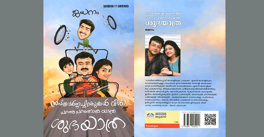 sapthavarnachirakukal-veeshi-parannu-parannoru-yathra