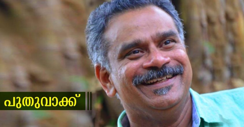 puthuvakku-talk-with-writer-thomas-kayel