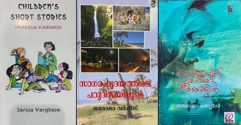saroja-varghese-books-article-image-collection