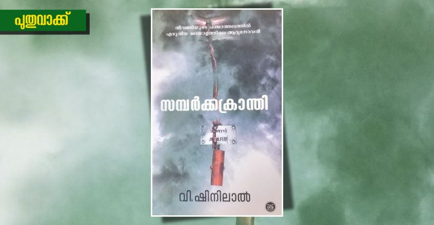 literature-channel-puthuvakku-v-shinilal-book-cover-article-image