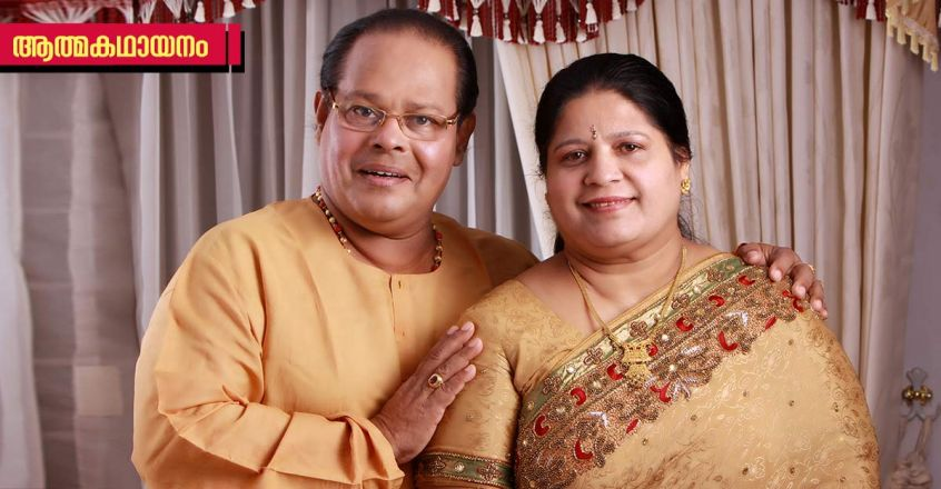 literature-channel-athmakathayanam-series-actor-innocent-family