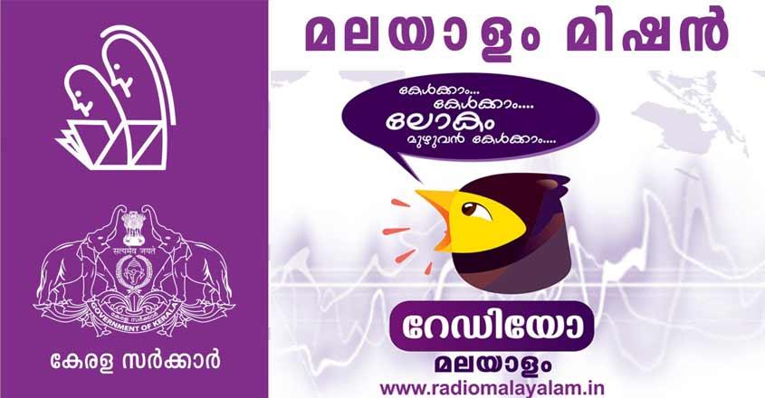 malayalam-mission