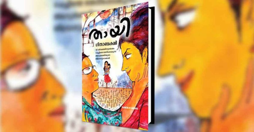 manorama-books-thai-book-cover