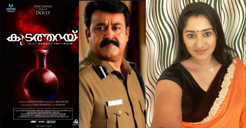 koodathai-movie-mohanlal