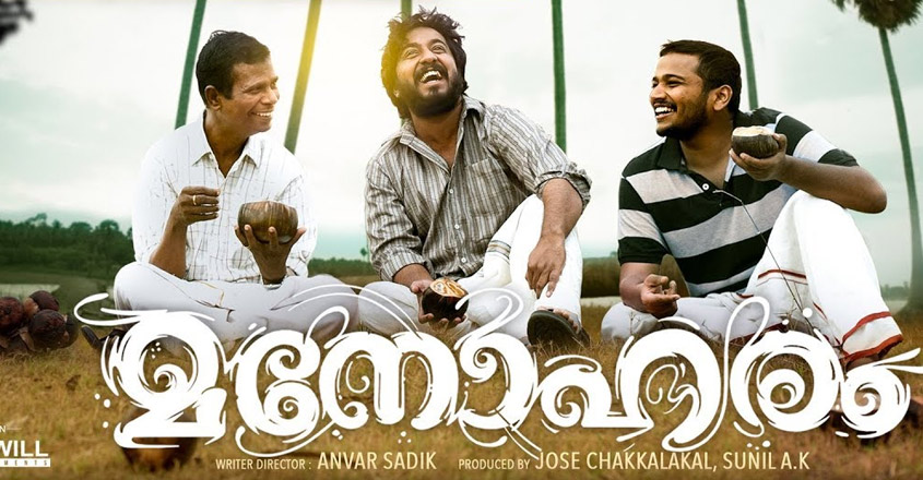 manoharam-review