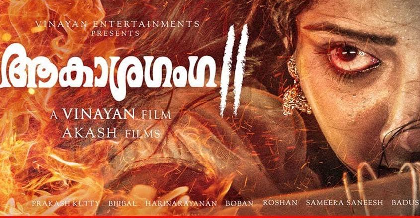 aakashaganga-2-review