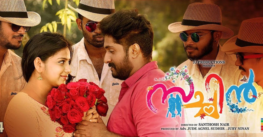 sachin-movie-review-malayalam
