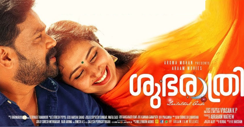 subharathri-review