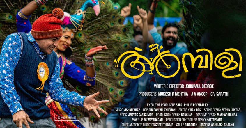 ambili-movie-review