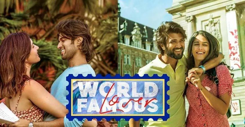 world-famous-lover-new-review
