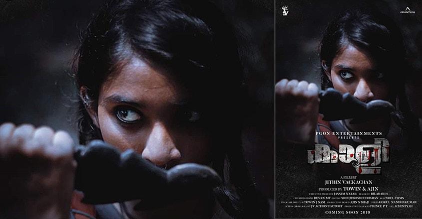kaali-short-film