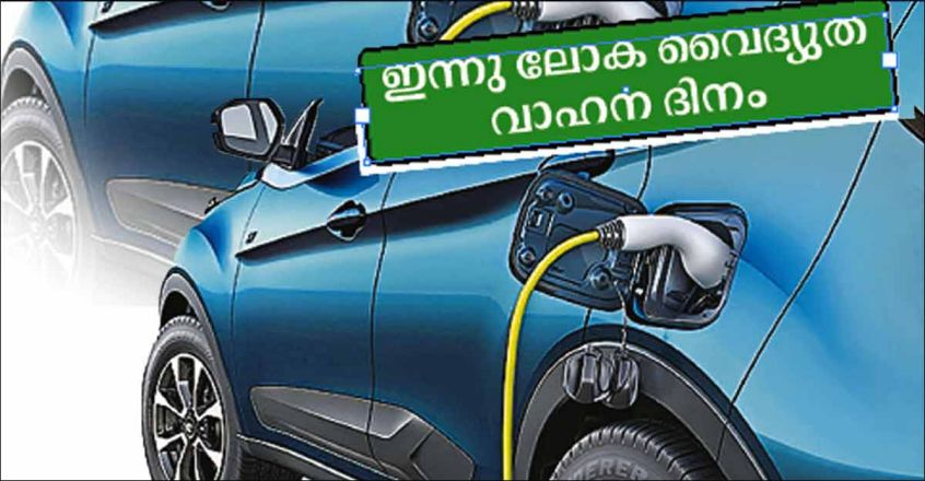 electric-vehicle-day