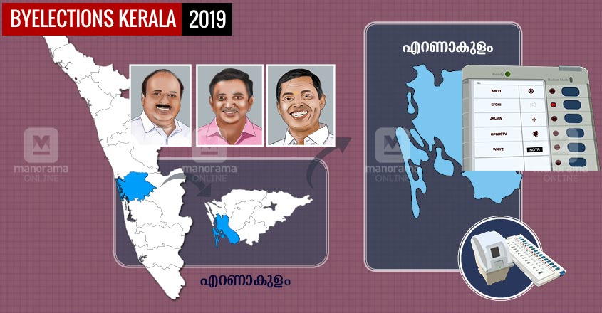 Ernakulam Election Results Kerala Byelection News Infographic-Video Analysis