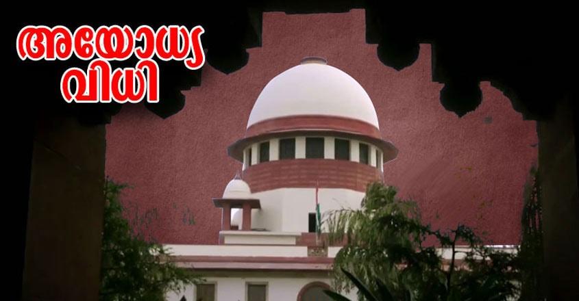 ayodhya-case-sc