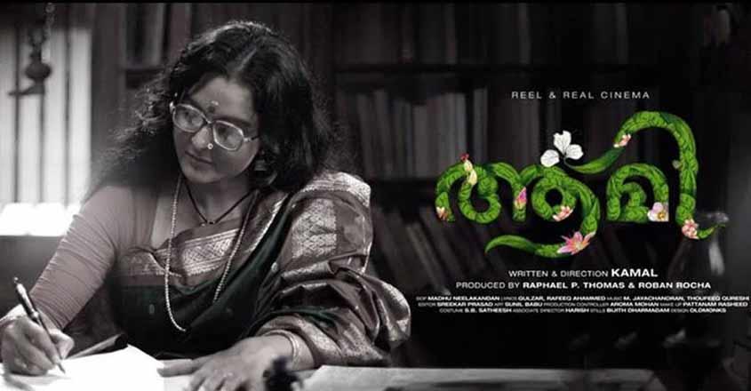 Aami-Movie