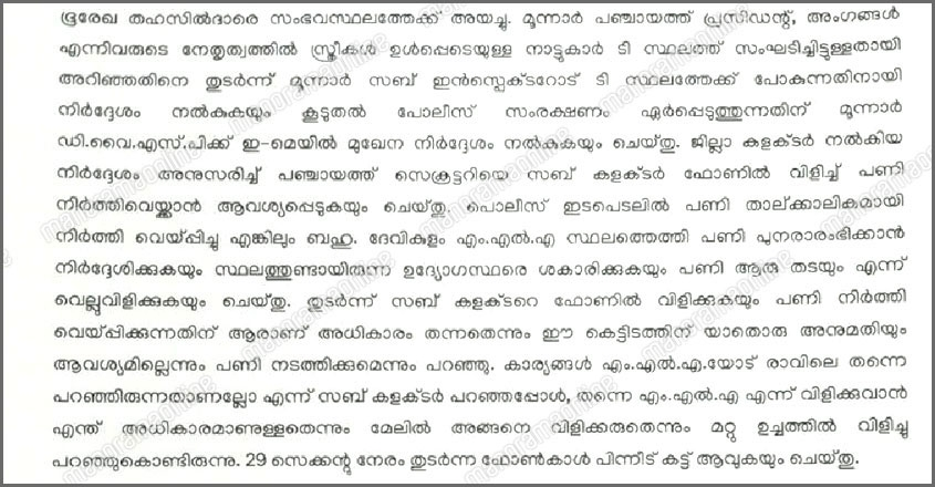 collector-report-devikulam