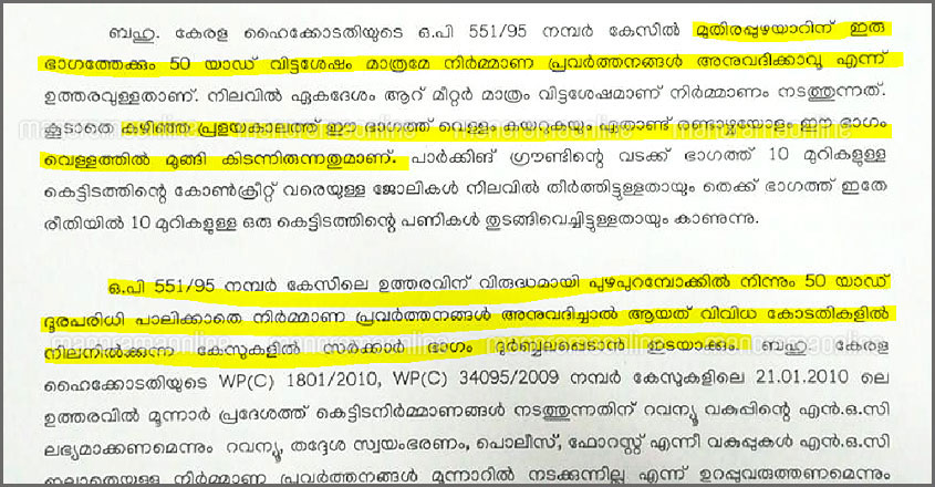 idukki-collector-report
