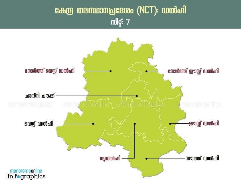 delhi map lok sabha seats