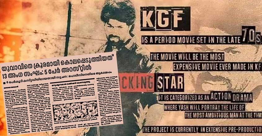 KGF | Ananthu Murder