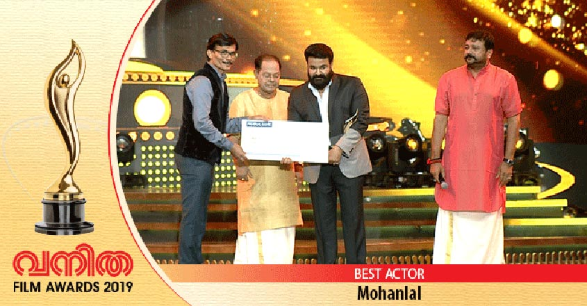 Mohanlal-Vanitha-Awards