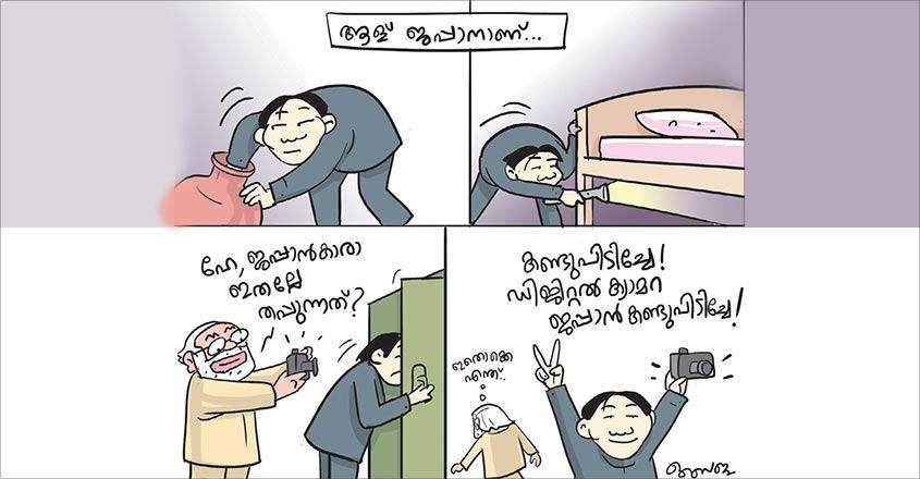 modi-troll-cartoon