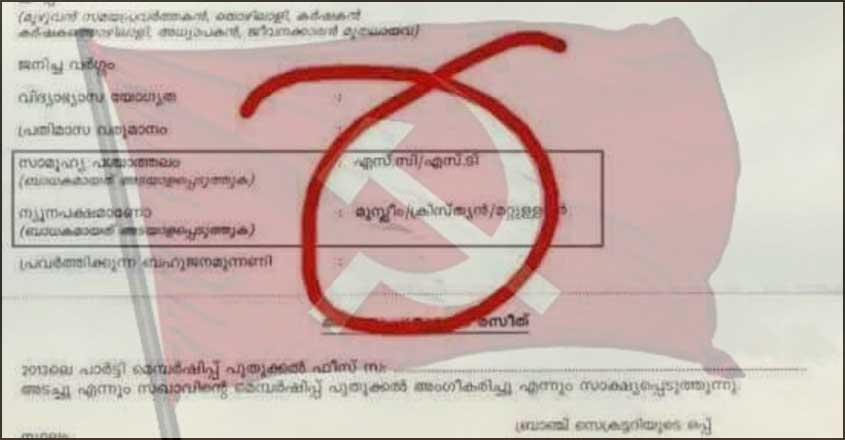 cpm-party-membership-form1