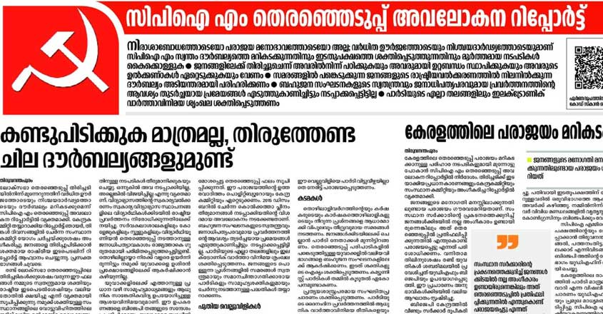 CPM Kerala Report