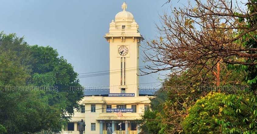 university-of-kerala