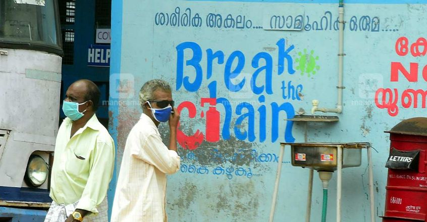 Kottayam-Covid-Break-The-Chain