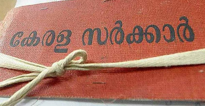 government-of-kerala-file