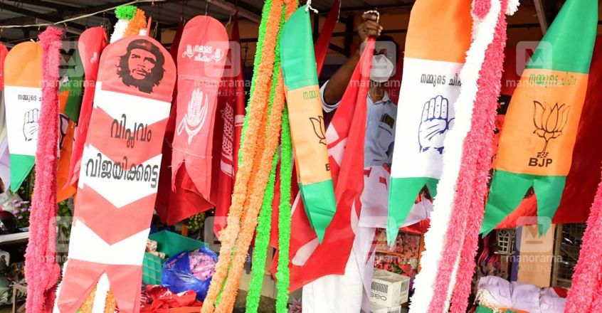 Kerala Assembly Election | Party Flags | LDF UDF BJP