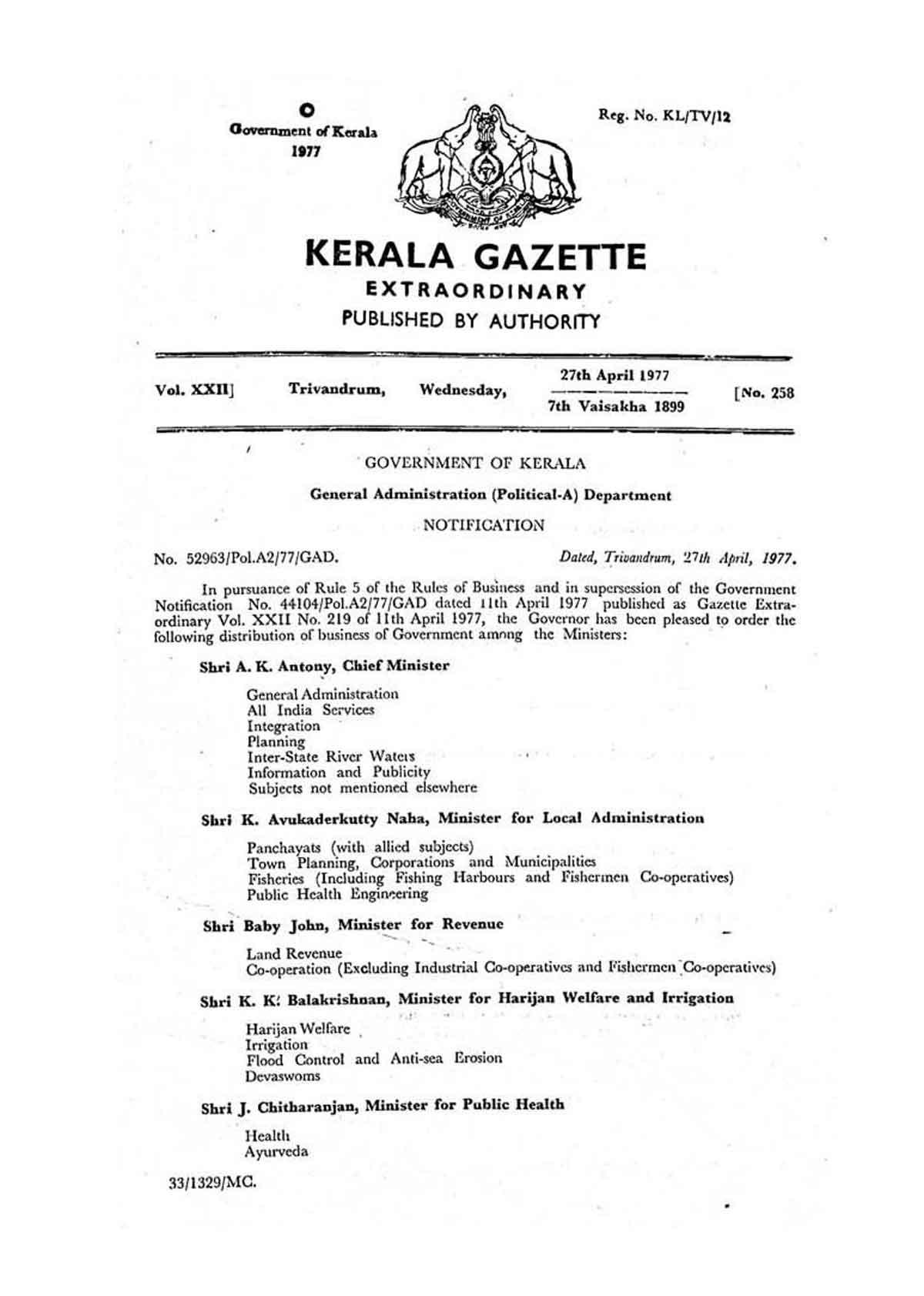 KK Balakrishnan Gazatte